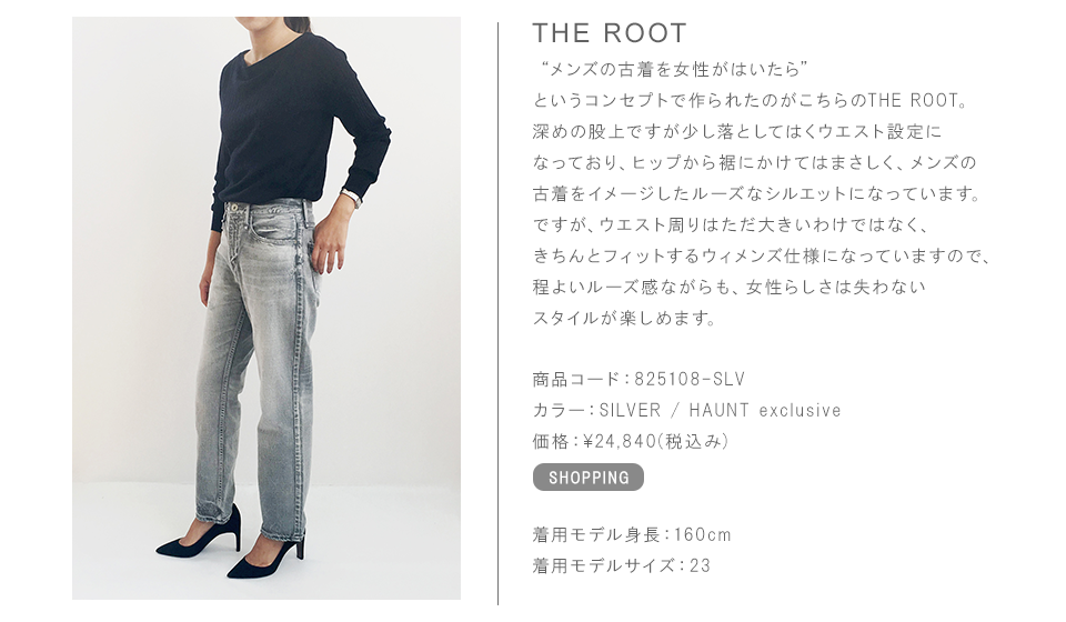 THE ROOT 詳細