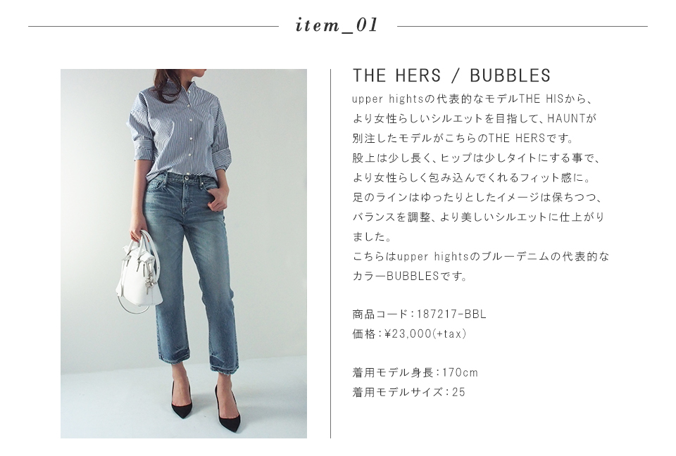 THE HERS / BUBBLES 詳細