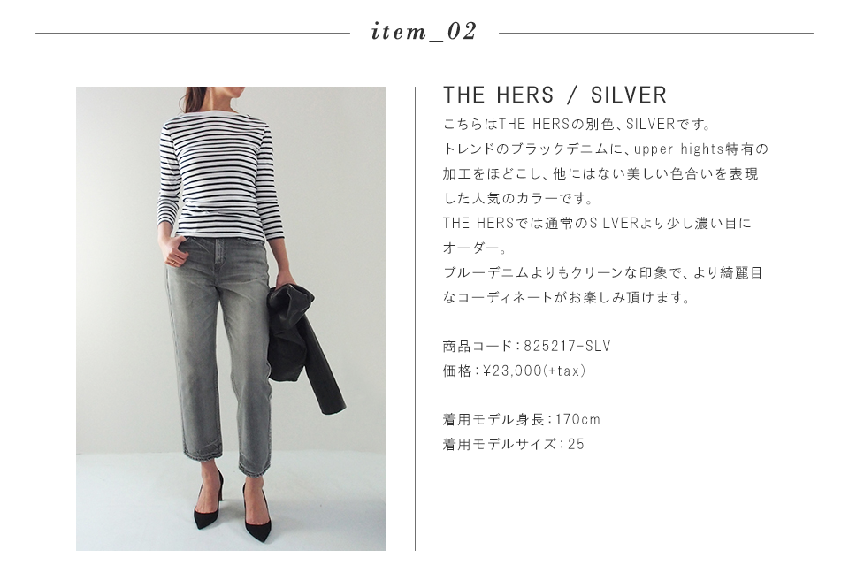 THE HERS / SILVER 詳細